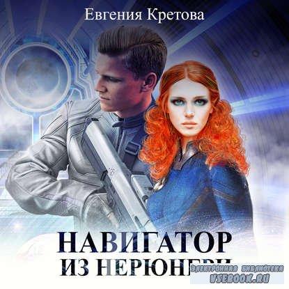 Кретова Евгения - Навигатор из Нерюнгри (Аудиокнига)