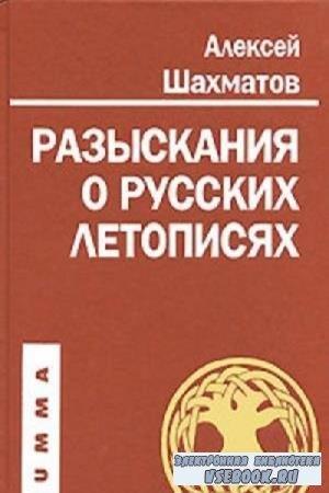 А.А. Шахматов - Разыскания о русских летописях (2001)
