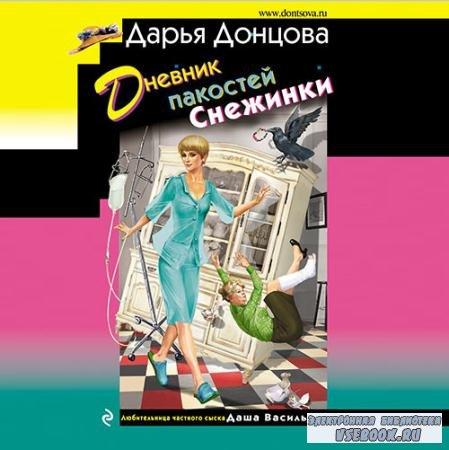 Донцова Дарья - Дневник пакостей Снежинки (Аудиокнига)
