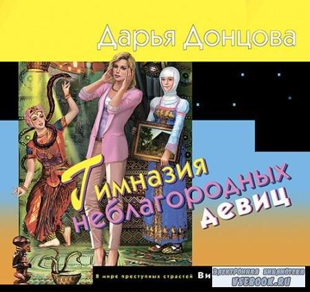 Донцова Дарья - Гимназия неблагородных девиц (Аудиокнига)