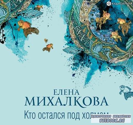 Михалкова Елена - Кто остался под холмом (Аудиокнига)