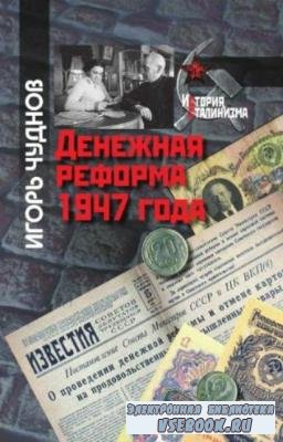 Чуднов И.А. - Денежная реформа 1947 года (2018)