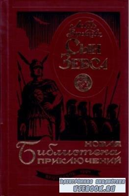 Воронкова Л. - Сын Зевса (1997)