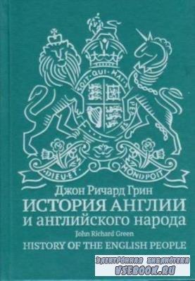 Грин Д.Р. - История Англии и английского народа (2018)