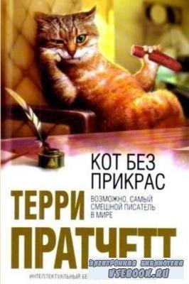 Терри Пратчетт - Собрание сочинений (72 книги) (2006-2019)