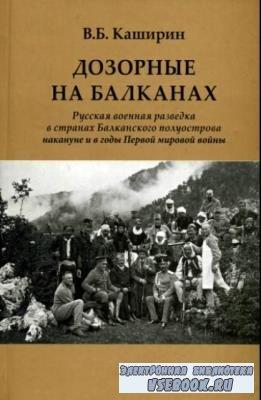 Василий Каширин - Дозорные на Балканах (2014)