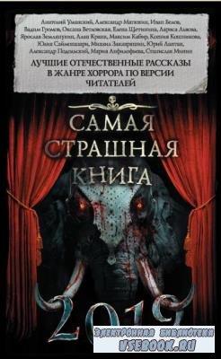 Самая страшная книга (16 книг) (2014-2019)
