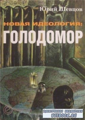 Юрий Шевцов - Новая идеология: голодомор (2009)