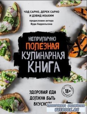 Чед Сарно, Дерек Сарно, Дэвид Иоахим - Неприлично полезная кулинарная книга (2019)