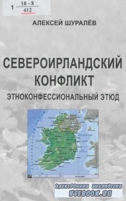 Шуралёв Алексей Васильевич - Североирландский конфликт: этноконфессиональный этюд (2011)