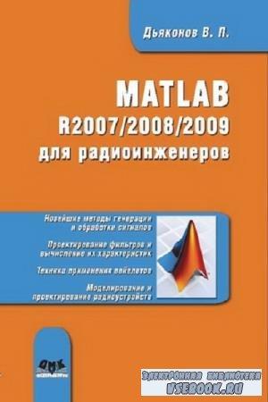 В.П. Дьяконов - MATLAB R2007/2008/2009 для радиоинженеров (2010)