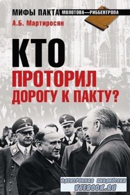 Мартиросян Арсен Беникович - Кто проторил дорогу к пакту? (2009)
