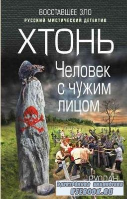 Восставшее зло. Русский мистический детектив (3 книги) (2018)