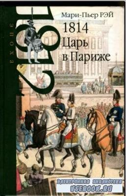 Эпоха 1812 года (7 книг) (2012-2017)