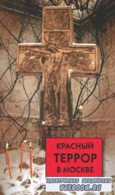 Волков С.В. (сост.) - Красный террор в Москве: свидетельства очевидцев (2010)