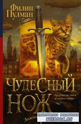 Золотой Компас (10 книг) (2016-2018)