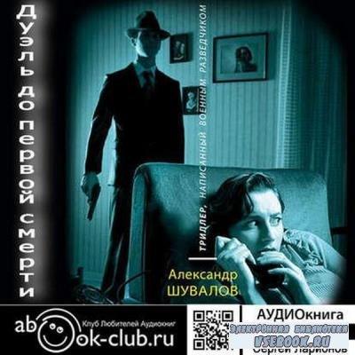 Александр Шувалов - Агент ГРУ, Дуэль до первой смерти (2019) аудиокнига