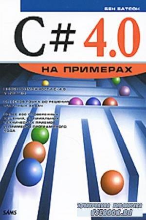 Б. Ватсон - С# 4.0 на примерах (2011)