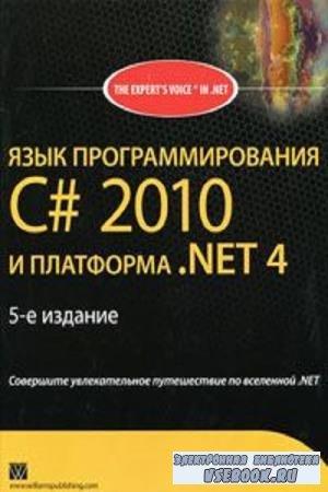 Эндрю Троелсен - Язык программирования C# 2010 и платформа .NET 4 (2010)