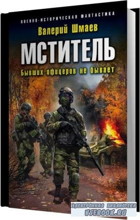 Валерий Шмаев. Бывших офицеров не бывает (Аудиокнига)