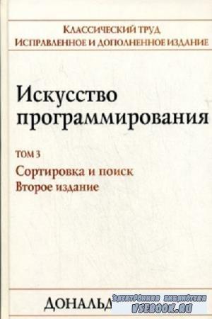 Д.Э Кнут - Искусство программирования. Том 3. Сортировка и поиск (2001)