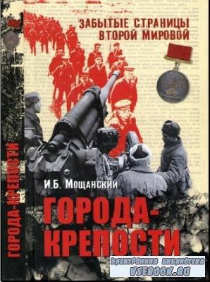 Илья Мощанский - Города-крепости (2009)