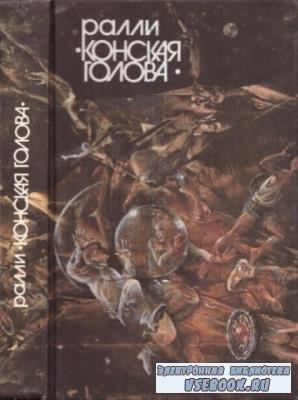 Ралли «Конская голова» (1990)