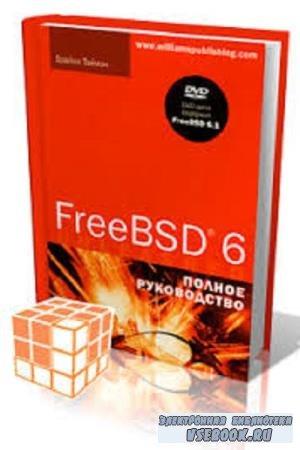 Брайан Таймэн - FreeBSD 6. Полное руководство (2006)