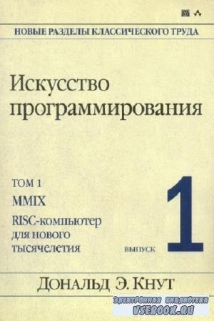 Д.Э. Кнут - Искусство программирования. Том 1. Выпуск 1. MMIX RISC-компьютер для нового тысячелетия (2007)