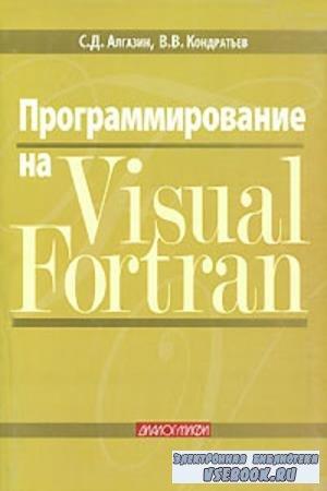 С. Д. Алгазин, В. В. Кондратьев - Программирование на Visual Fortran (2008)