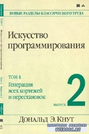 Д.Э. Кнут - Искусство программирования. Том 4. Выпуск 2. Генерация всех кортежей и перестановок (2008)