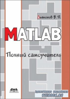 Дьяконов В. П. - MATLAB. Полный самоучитель (2012)