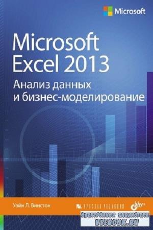 Л. Винстон Уэйн - Microsoft Excel 2013. Анализ данных и бизнес-моделирование (2015)