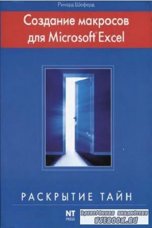 Р. Шеферд - Создание макросов для Microsoft Excel (2007)