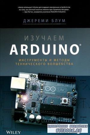 Джереми Блум - Изучаем Arduino. Инструменты и методы технического волшебства (2015)
