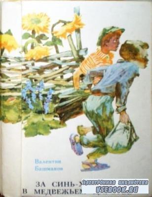 Башмаков В.С. - За Синь-хребтом, в медвежьем царстве (1972)