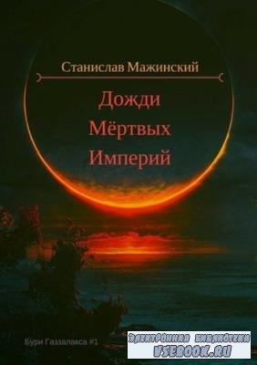 Мажинский Станислав - Дожди мертвых империй (2017)