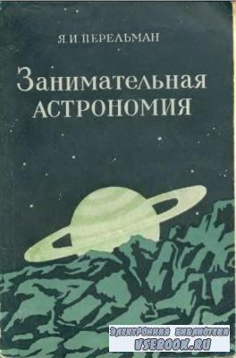 Перельман - Занимательная астрономия (1954)