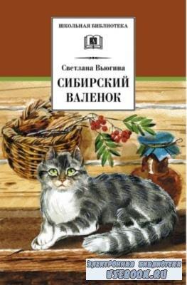Вьюгина С. - Сибирский валенок (2010)