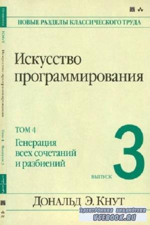 Д.Э. Кнут - Искусство программирования. Том 4. Выпуск 3. Генерация всех сочетаний и разбиений (2007)
