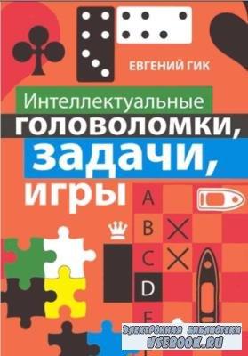 Шахматный калейдоскоп. Сборник книг (38 книг) (1976-2016)