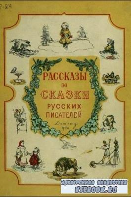 Рассказы и сказки русских писателей (1954)
