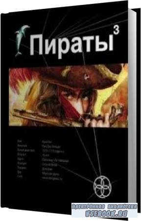 Игорь Пронин. Пираты. Книга третья. Остров Моаи (Аудиокнига)