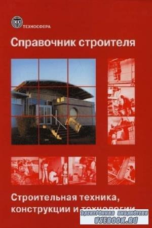 Х. Нестле - Справочник строителя. Строительная техника, конструкции и технологии. Том 1 (2007)