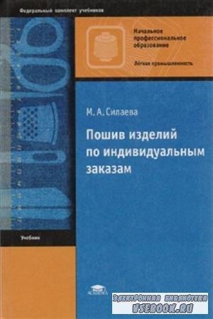 М.А. Силаева - Пошив изделий по индивидуальным заказам (2003)