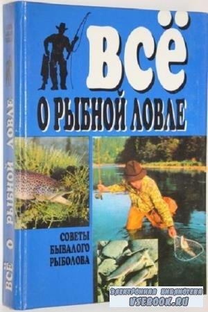 С. Ф. Бледнов - Всё о рыбной ловле. Советы бывалого рыболова (2002)