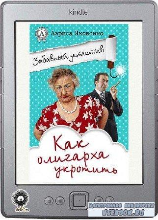 Яковенко Лариса - Как олигарха укротить