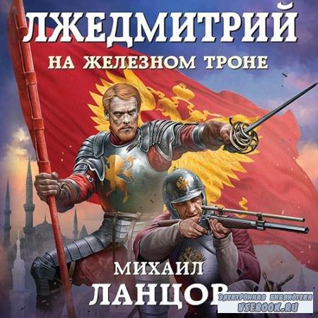Ланцов Михаил - Лжедмитрий. На железном троне (Аудиокнига)