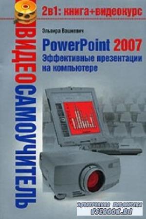 Э.В. Вашкевич - PowerPoint 2007. Эффективные презентации на компьютере (2008)