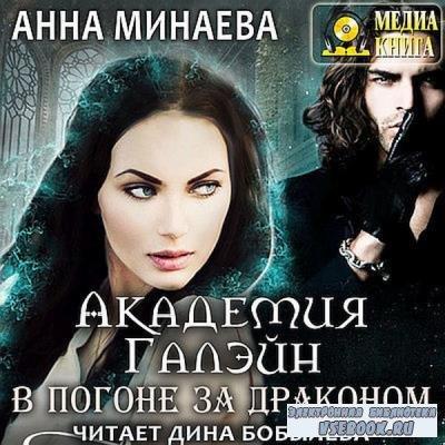 Анна Минаева - Академия Галэйн. В погоне за драконом (2019) аудиокнига